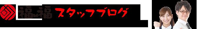 静岡県藤枝市の高価買取専門店 福福の情報発信ブログ